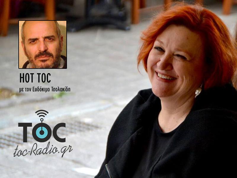 Συνέντευξη της Μαρίας Χατζηεμμανουήλ στον Ευδόκιμο Τσολακίδη, TOC Radio