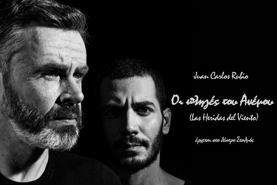 """""""Οι Πληγές Του Ανέμου"""" του Juan Carlos Rubio σε σκηνοθεσία Κωνσταντίνου Ρόδη ως τις 31 Ιανουαρίου"""