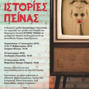 Ιστορίες πείνας των Ιγνάθιο δελ Μοράλ και Μαργαρίτα Σάντσεθ στη Λευκωσία από 27/1